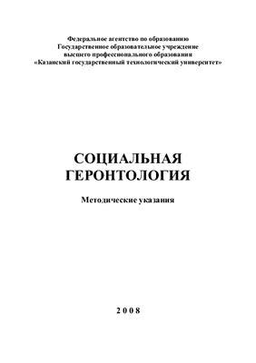 Хисматуллина З.Н. Социальная геронтология