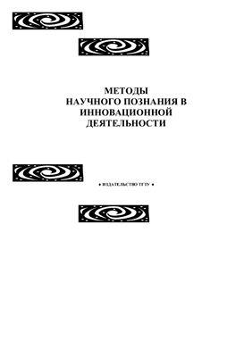 Попов А.И., Авдеева А.В. Методы научного познания