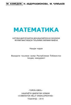 Ахмедов М. ва диг. Математика, Тошканд-2010, (на таджикском языке)