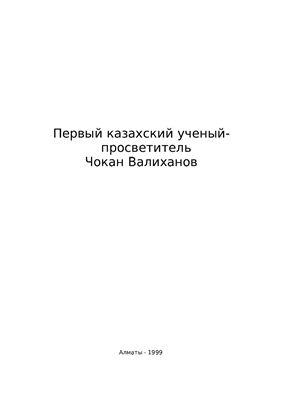 Реферат - Первый казахский ученый-просветитель Чокан Валиханов