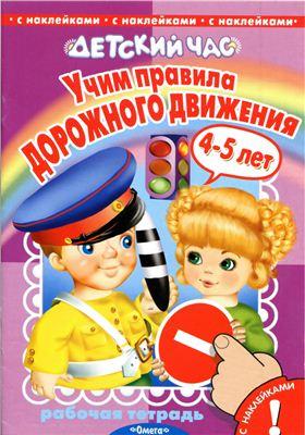 Шестакова И.Б. (отв.ред.) Учим правила дорожного движения
