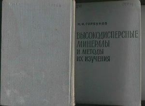 Горбунов Н.И. Высокодисперсные минералы и методы их изучения