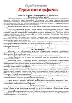 Альменева Ф.Х. Первые шаги к профессии. Программа начального образования сельских библиотекарей