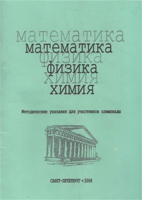 Ивакин В.В., Смирнова Н.Н., Литвинова Т.Е. и др. Математика, физика, химия
