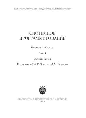 Терехова А.Н., Булычева Д.Ю. Системное программирование (2009)