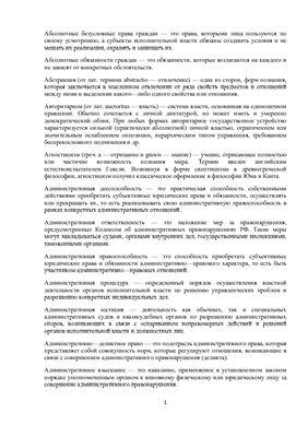 Словарь по обществознанию (термины за весь школьный курс)