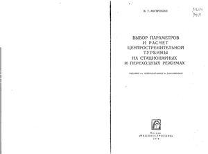 Митрохин В.Т. Выбор и расчет центростремительной турбины на стационарных и переходных режимах