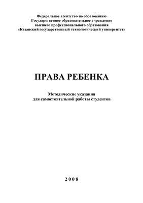 Абранина Т.С., Сафина А.А. (сост.) Права ребенка