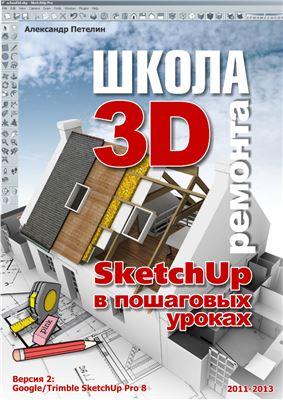Петелин А. Школа 3D ремонта. SketchUp Pro в пошаговых уроках. 2011-2013
