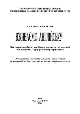 Сташко Г.І., Титова Н.Ю. English-in-Use
