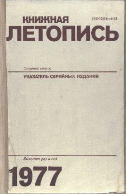Книжная летопись. Указатель серийных изданий, 1977. Основной выпуск