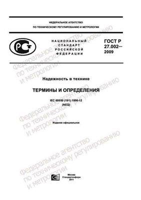 ГОСТ 27.002-2009. Надежность в технике. Термины и определения