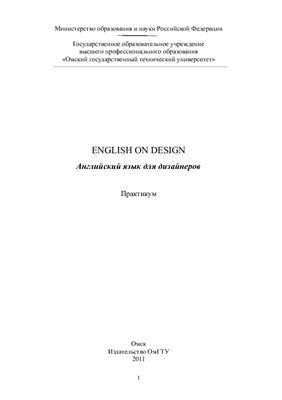 Гаврилова И.А. English on Design (Aнглийский для дизайнеров)