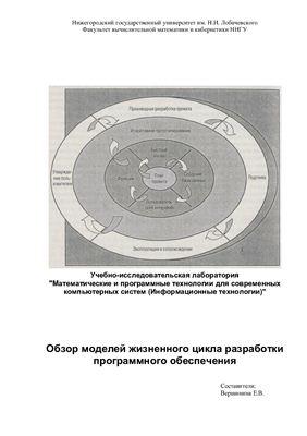 Вершинина Е.В., Гонченко М.С. (сост.). Обзор моделей жизненного цикла разработки программного обеспечения
