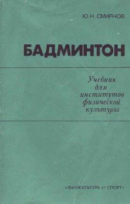 Смирнов Ю.Н. Бадминтон