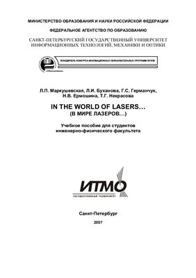 Маркушевская Л.П. и др. In the World of Lasers