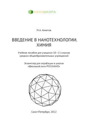 Ахметов М.А. Введение в нанотехнологии. Химия