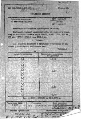 ОСТ 1 90015-77 Проволока сворочная из титановых сплавов