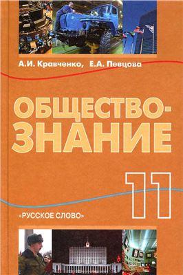 Кравченко А.И., Певцова Е.А. Обществознание. 11 класс