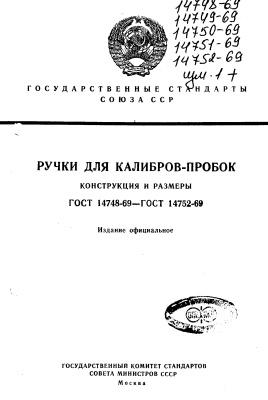 ГОСТ 14748-69 Ручки круглые и шестигранные для калибров-пробок