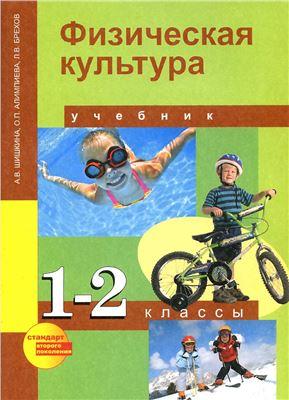 Шишкина А.В., Алимпиева О.П., Брехов Л.В. Физическая культура. 1-2 классы