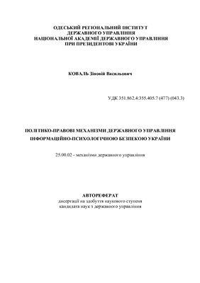 Коваль З.В. Політико-правові механізми державного управління інформаційно-психологічною безпекою України