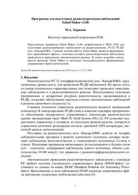 Харинов М.А. Программа для подготовки радиометрических наблюдений Sched Maker v2.06