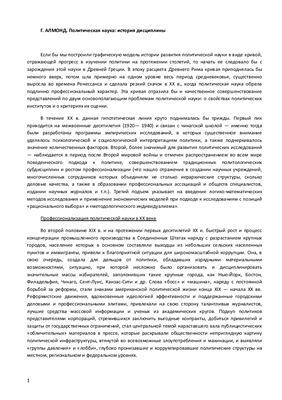 Алмонд Г. Политическая наука история дисциплины