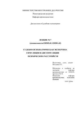 Погодина Т.Г. Судебно-психиатрическая экспертиза симуляции и диссимуляции психических расстройств