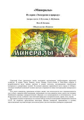 Путолова Л., Шубников А. Минералы