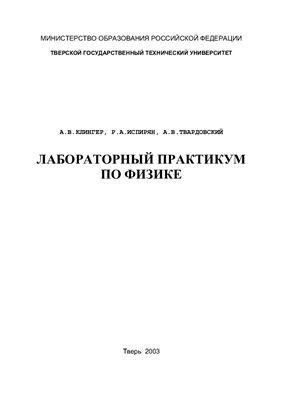 Клингер А.В. и др. Лабораторный практикум по физике