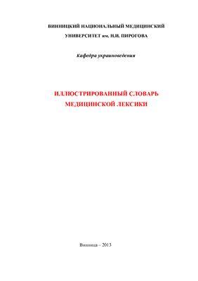 Полищук Л.М. Иллюстрированный словарь медицинской лексики
