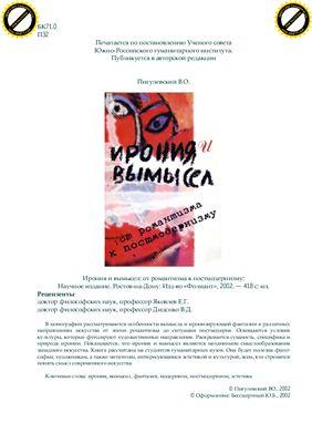 Пигулевский В.О. Ирония и вымысел: от романтизма к постмодернизму