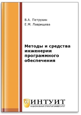 Петрухин В.А., Лаврищева Е.М. Методы и средства инженерии программного обеспечения