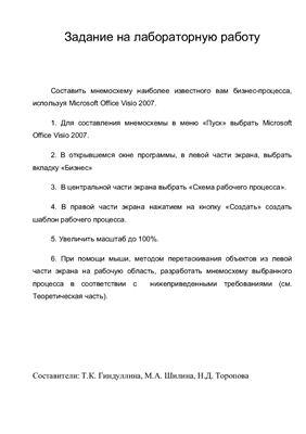 Гиндуллина Т.К., Шилина М.А., Торопова Н.Д. Правила построения мнемосхем