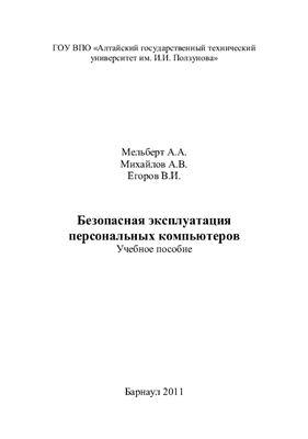 Мельберт А.А., Михайлов А.В., Егоров В.И. Безопасная эксплуатация персональных компьютеров