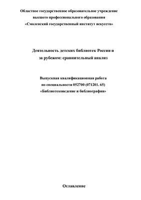 Деятельность детских библиотек России и за рубежом: сравнительный анализ