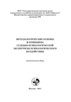 Кудрявцев И.А., Чижова Д.С. Методологические основы и принципы судебно-психологической экспертизы психологического воздействия
