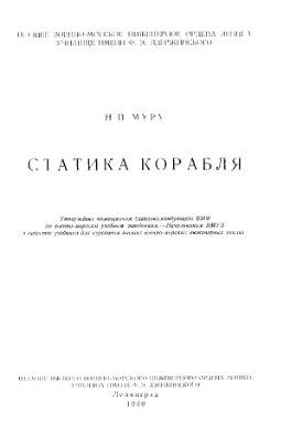 Муру Н.П. Статика корабля