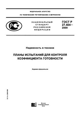 ГОСТ Р 27.404-2009. Надежность в технике. Планы испытаний для контроля коэффициента готовности
