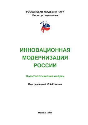 Красин Ю.А. (ред.). Инновационная модернизация России. Политологические очерки