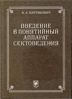 Мартинович В.А. Введение в понятийный аппарат сектоведения