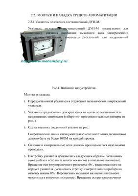 Автоматизация Мартеновской Печи ПАО ММК им Ильича Мариуполь