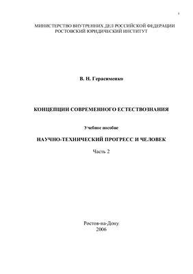 Герасименко В.Н. Концепции современного естествознания (Часть 2)