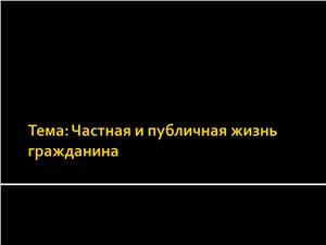 Степанько С.Н. Частное и публичное право. Презентации к учебнику Л.Н.Боголюбова Обществознание 9 класс