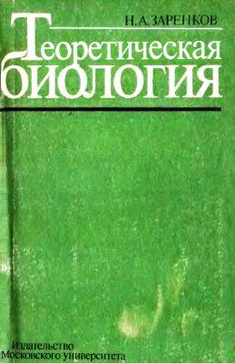 Заренков Н.А. Теоретическая биология