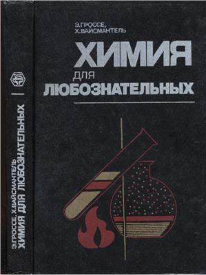 Гроссе Э., Вайсмантель Х. Химия для любознательных. Основы химии и занимательные опыты