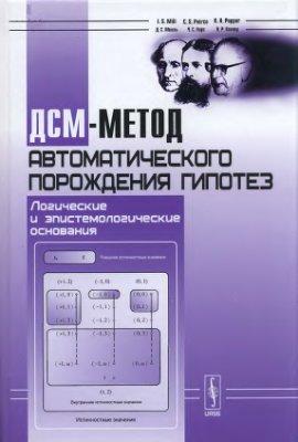 Аншаков О.М., Фабрикантова Е.Ф. ДСМ-метод автоматического порождения гипотез: Логические и эпистемологические основания