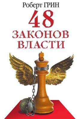 Грин Роберт. 48 законов власти