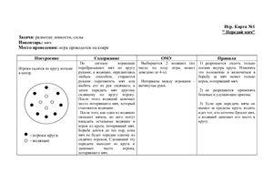 Шпаргалка - 50 подвижных игр для развития способностей у учеников младших классов